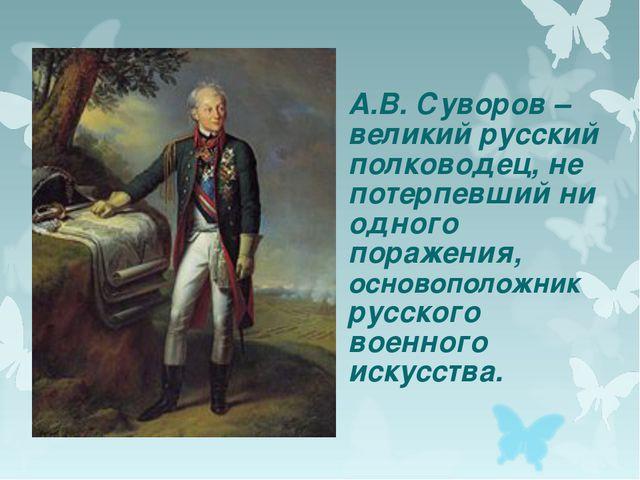 А.В. Суворов – великий русский полководец, не потерпевший ни одного поражения...