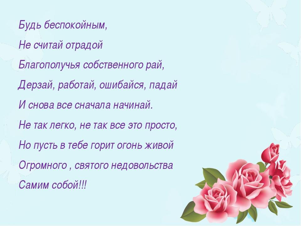 Будь беспокойным, Не считай отрадой Благополучья собственного рай, Дерзай, ра...