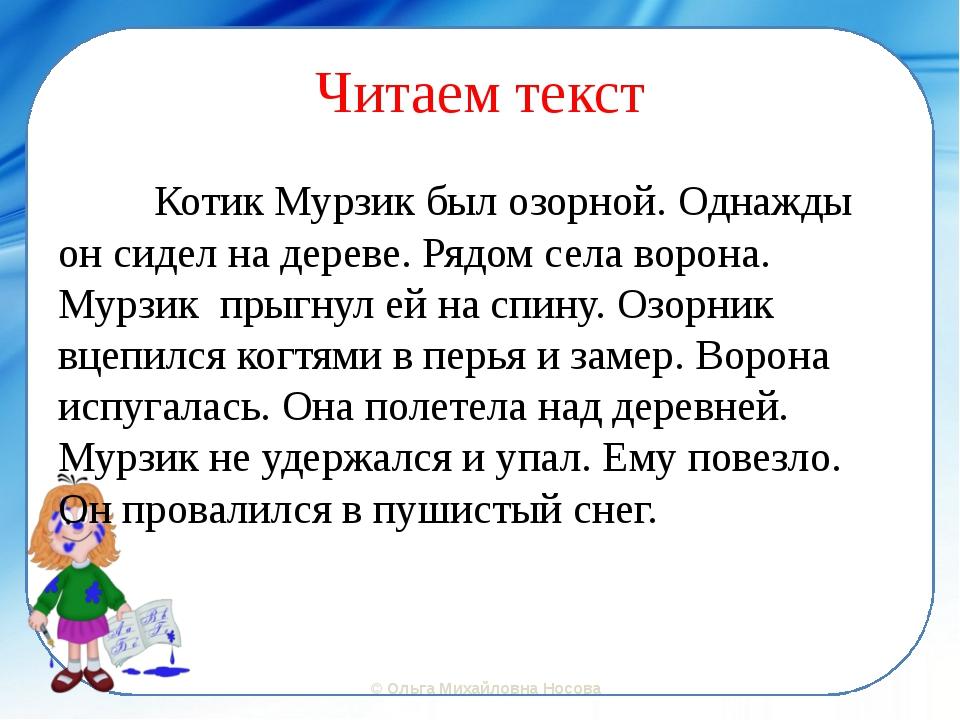 Читаем текст Котик Мурзик был озорной. Однажды он сидел на дереве. Рядом села...