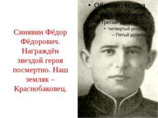 Синявин Фёдор Фёдорович. Награждён звездой героя посмертно. Наш земляк – Крас
