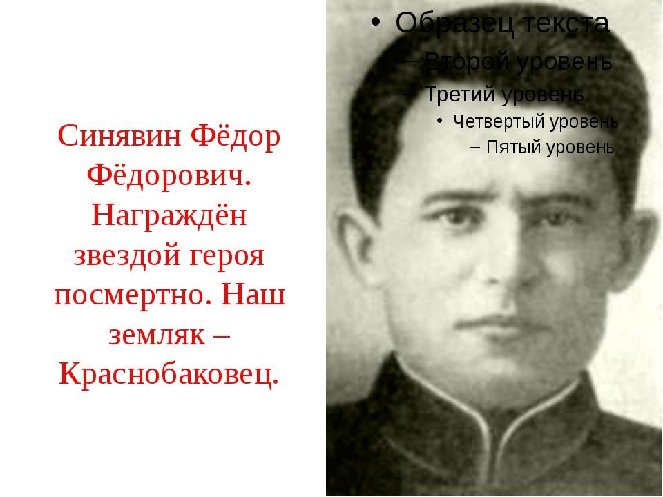 Синявин Фёдор Фёдорович. Награждён звездой героя посмертно. Наш земляк – Крас...