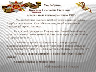 Моя бабушка Кристина Семеновна Степанова ветеран тыла и вдова участника ВОВ.