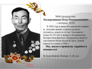 Мой прадедушка Колодезников Петр Иннокентьевич – ветеран ВОВ. В 1942 году в