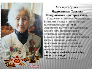 Моя прабабушка Ядрихинская Татьяна Кондратьевна – ветеран тыла. Когда началас