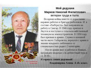 Мой дедушка Марков Николай Филиппович ветеран труда и тыла. Во время войны вм
