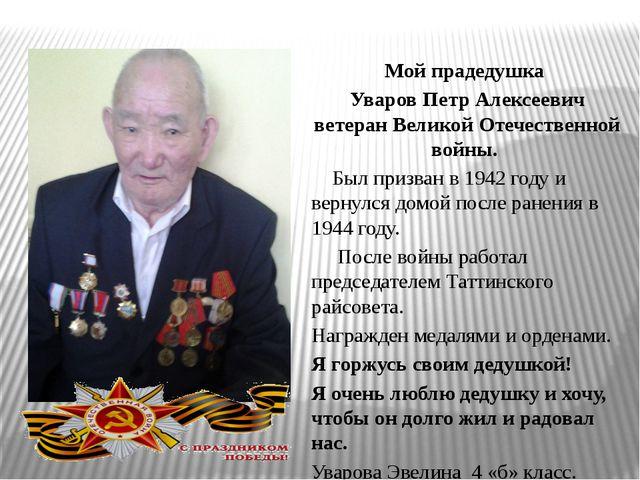 Мой прадедушка Уваров Петр Алексеевич ветеран Великой Отечественной войны. Бы...