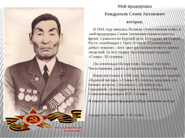 Мой прадедушка Кондратьев Семен Антонович ветеран. В 1941 году началась Велик...