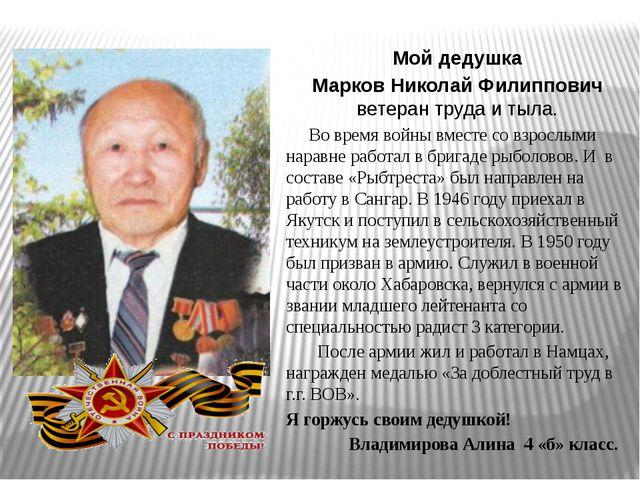 Мой дедушка Марков Николай Филиппович ветеран труда и тыла. Во время войны вм...