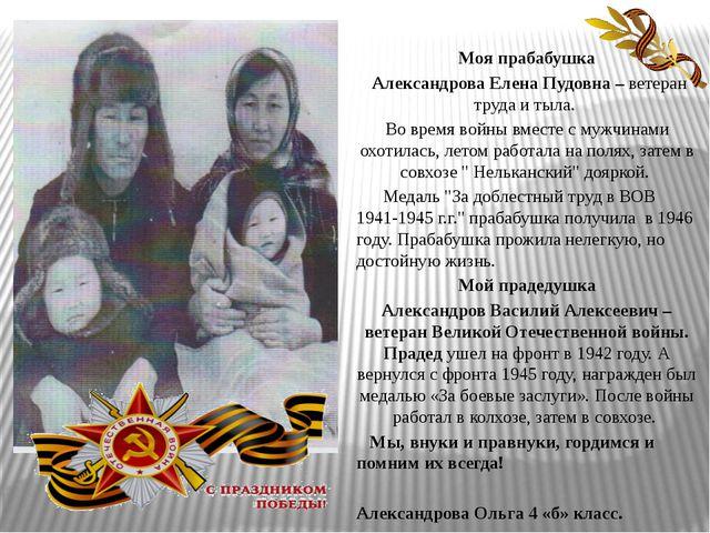 Моя прабабушка Александрова Елена Пудовна – ветеран труда и тыла. Во время во...