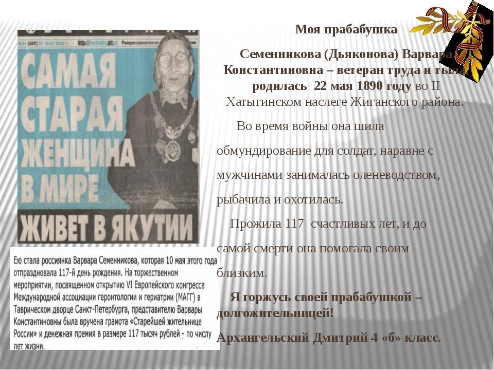 Моя прабабушка Семенникова (Дьяконова) Варвара Константиновна – ветеран труда...