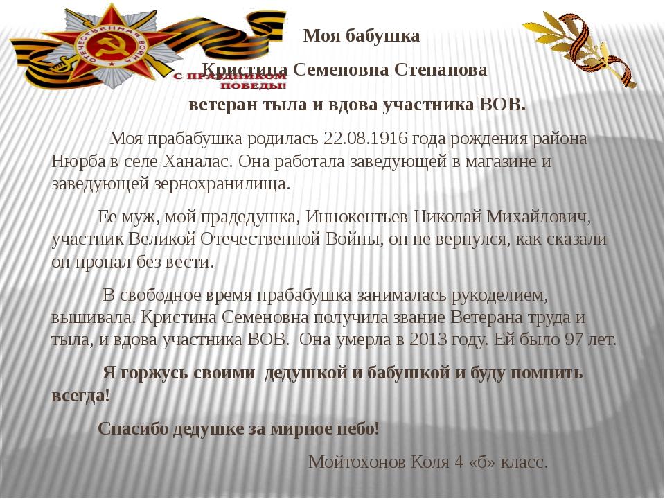Моя бабушка Кристина Семеновна Степанова ветеран тыла и вдова участника ВОВ....