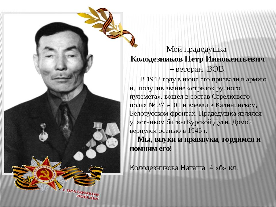Мой прадедушка Колодезников Петр Иннокентьевич – ветеран ВОВ. В 1942 году в...
