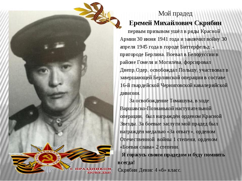 Мой прадед Еремей Михайлович Скрябин первым призывом ушёл в ряды Красной Арми...