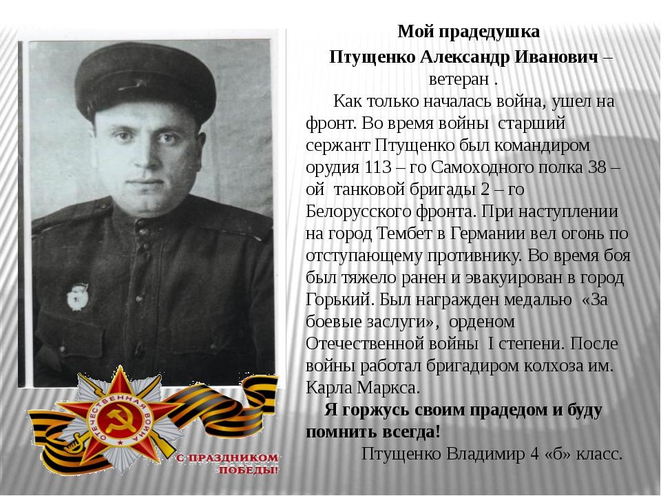 Мой прадедушка Птущенко Александр Иванович – ветеран . Как только началась во...