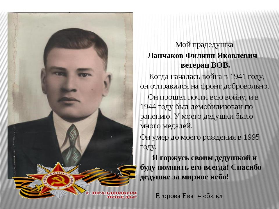 Мой прадедушка Ланчаков Филипп Яковлевич – ветеран ВОВ. Когда началась война...