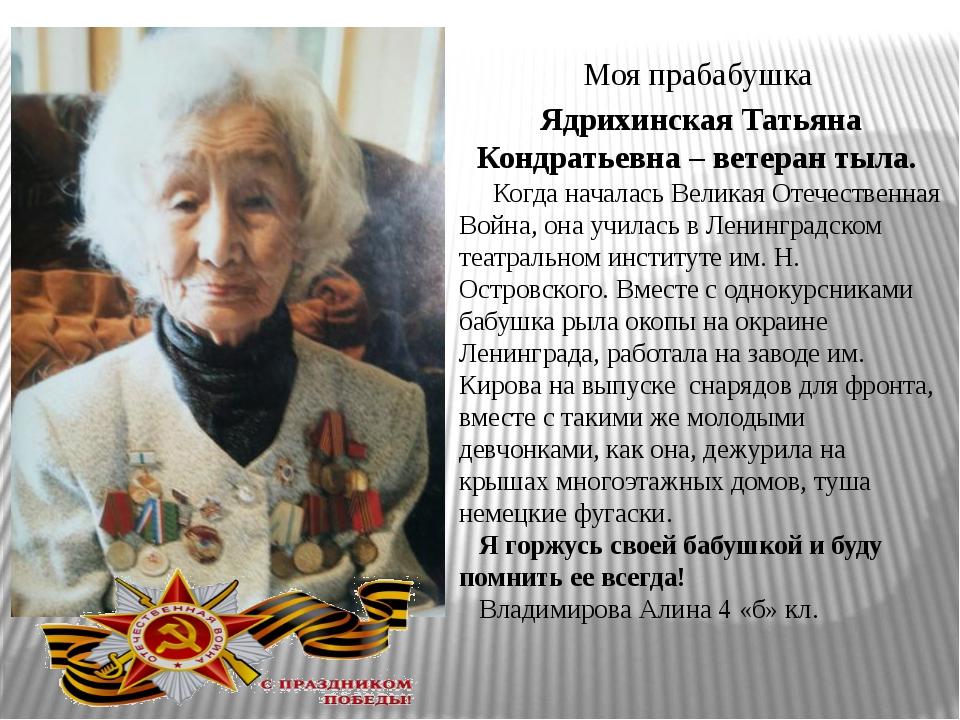 Моя прабабушка Ядрихинская Татьяна Кондратьевна – ветеран тыла. Когда началас...