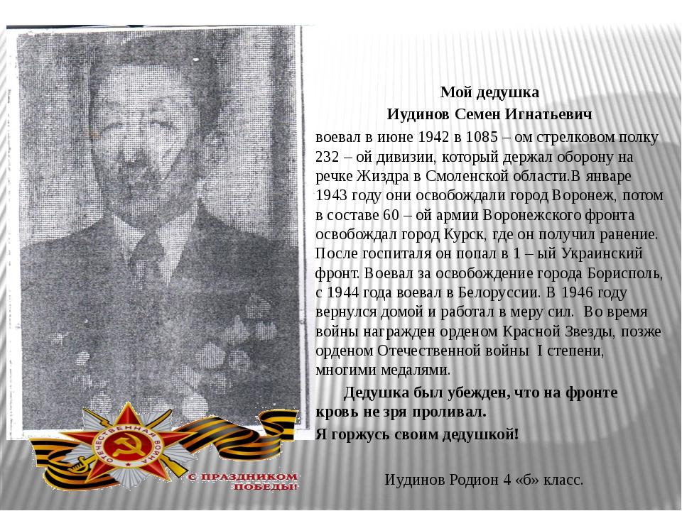 Мой дедушка Иудинов Семен Игнатьевич воевал в июне 1942 в 1085 – ом стрелково...