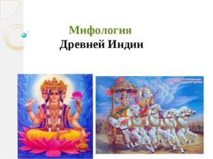 Мифология Древней Индии
