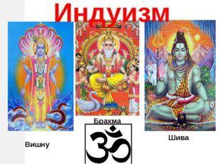 Индуизм Вишну Брахма Шива