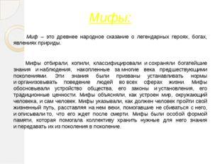 Мифы: Миф – это древнее народное сказание о легендарных героях, богах, явлени
