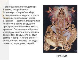 Изяйца появляется демиург Брахма, который творит Вселенную. Онразбил яйцо,
