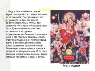 Деяния Индры: Индра был любимым сыном Адити, матери богов, самым могучим изе