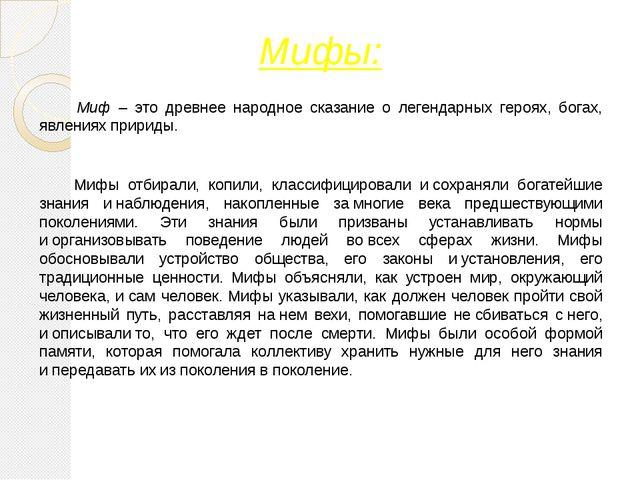 Мифы: Миф – это древнее народное сказание о легендарных героях, богах, явлени...