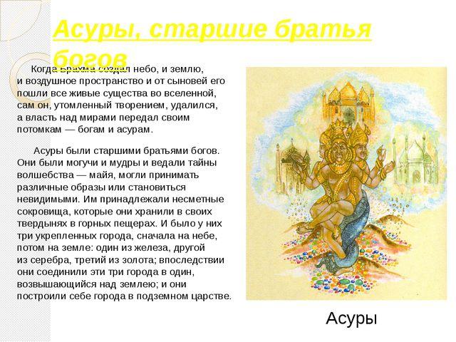Когда Брахма создал небо, иземлю, ивоздушное пространство иотсыновей его...