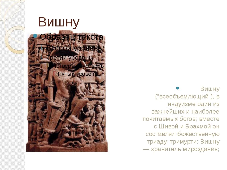 """Вишну Вишну (""""всеобъемлющий""""), в индуизме один из важнейших и наиболее почита..."""
