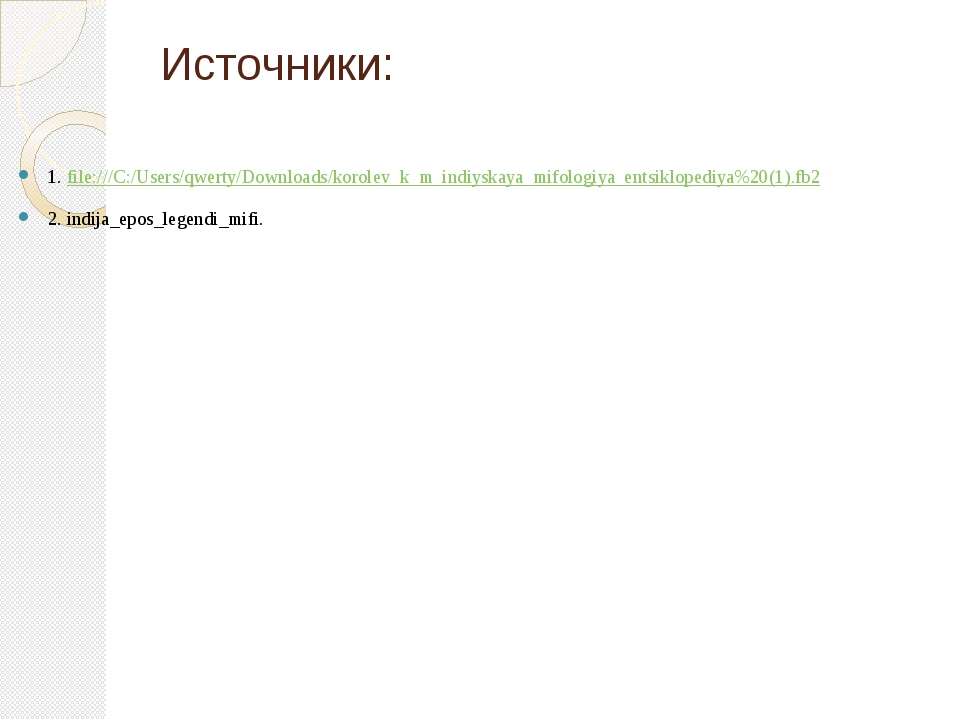 Источники: 1. file:///C:/Users/qwerty/Downloads/korolev_k_m_indiyskaya_mifolo...