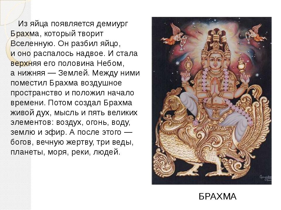 Изяйца появляется демиург Брахма, который творит Вселенную. Онразбил яйцо,...