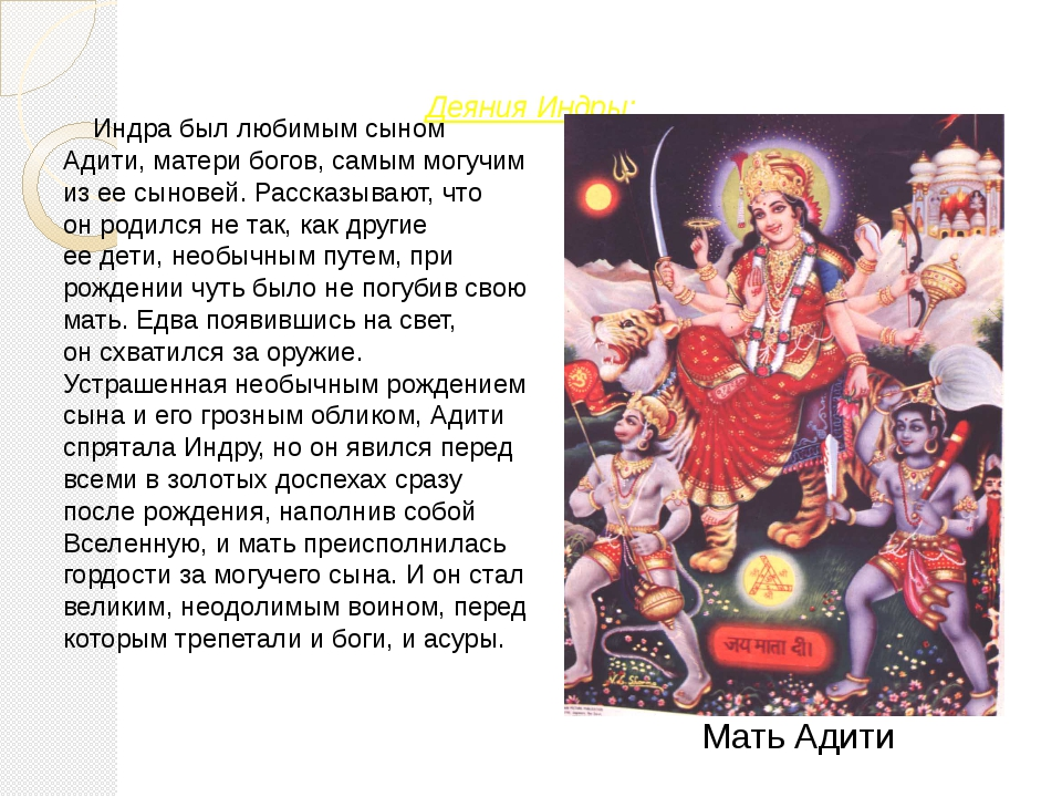 Деяния Индры: Индра был любимым сыном Адити, матери богов, самым могучим изе...