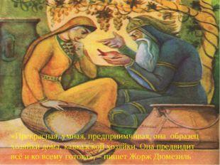 «Прекрасная, умная, предприимчивая, она образец хозяйки дома, кавказской хозя