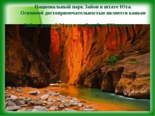 Национальный парк Зайон в штате Юта. Основной достопримечательностью являетс