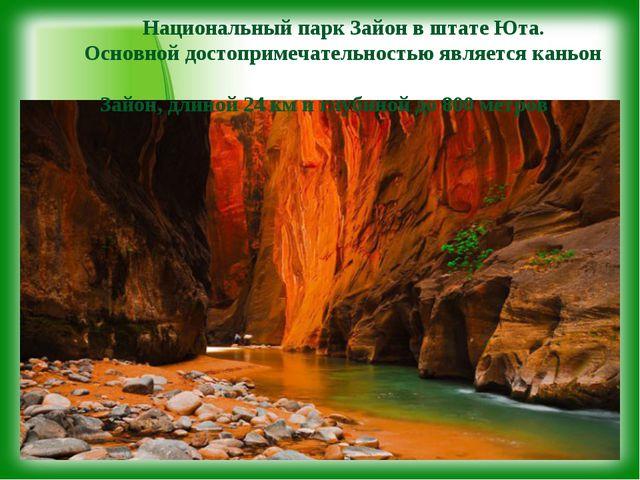 Национальный парк Зайон в штате Юта. Основной достопримечательностью являетс...