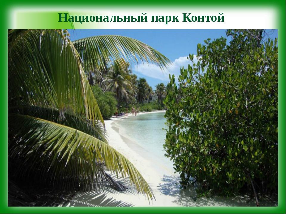 Национальный парк Контой