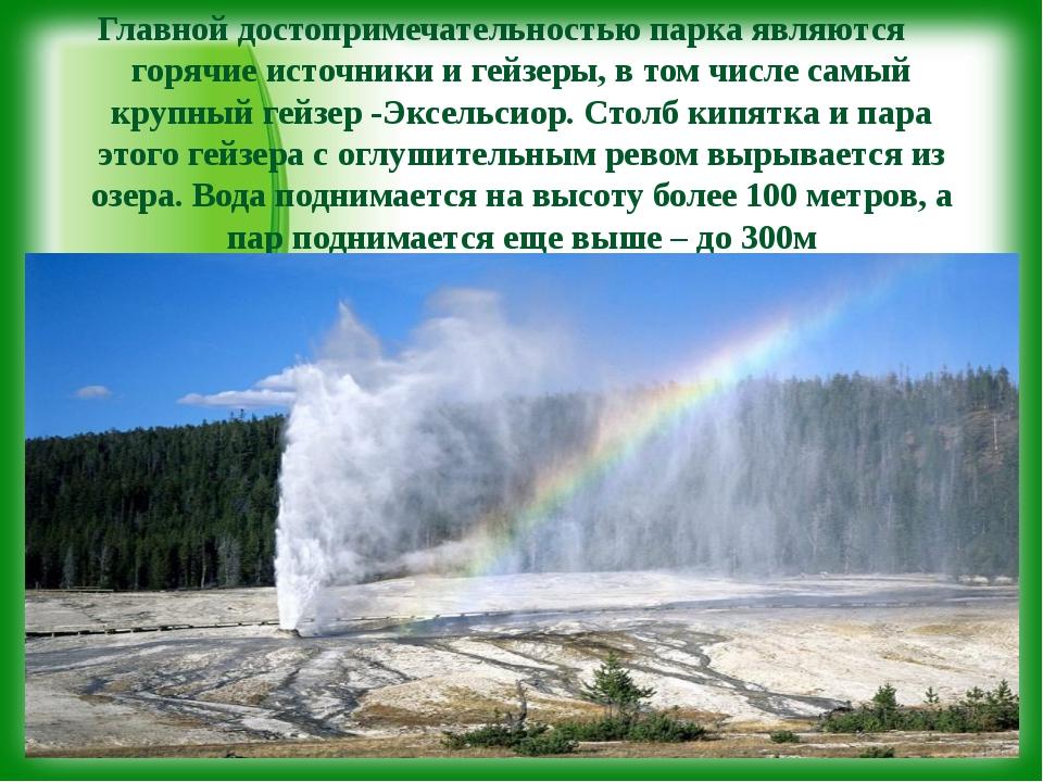 Главной достопримечательностью парка являются горячие источники и гейзеры, в...