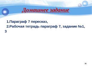 Домашнее задание Параграф 7 пересказ, Рабочая тетрадь параграф 7, задание №1,