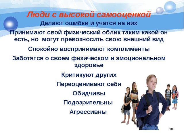 * Люди с высокой самооценкой Делают ошибки и учатся на них Принимают свой физ...