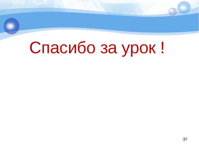 Спасибо за урок ! *