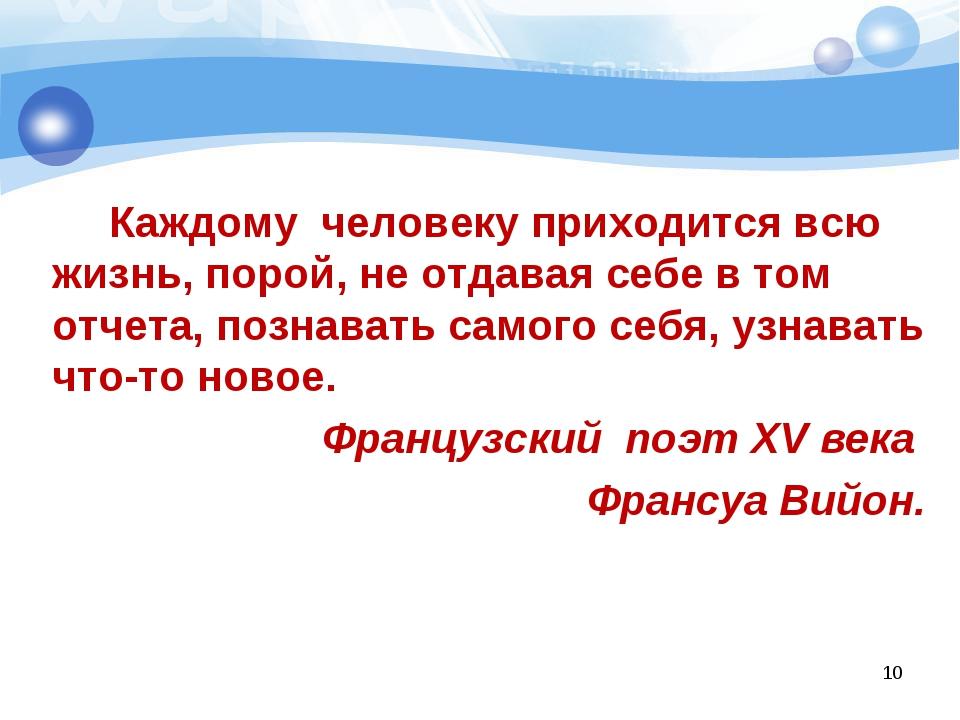 Каждому человеку приходится всю жизнь, порой, не отдавая себе в том отчета,...