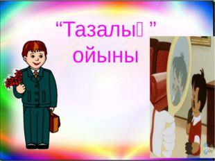 """""""Тазалық"""" ойыны """"Тазалық"""" ойыны """"Тазалық"""" ойыны"""