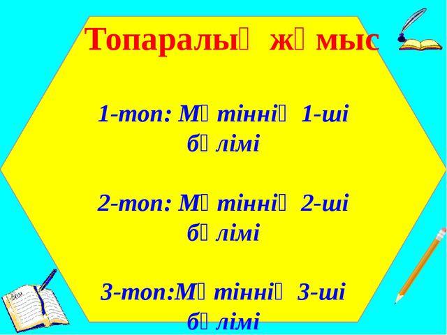 Топаралық жұмыс 1-топ: Мәтіннің 1-ші бөлімі 2-топ: Мәтіннің 2-ші бөлімі 3-то...