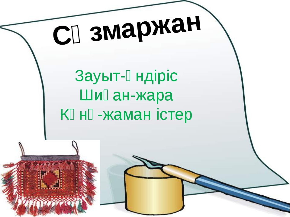 Зауыт-өндіріс Шиқан-жара Күнә-жаман істер Сөзмаржан