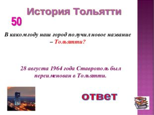 28 августа 1964 года Ставрополь был переименован в Тольятти. В каком году наш
