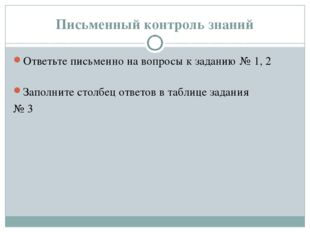 Письменный контроль знаний Ответьте письменно на вопросы к заданию № 1, 2 Зап