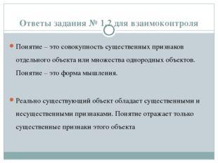 Ответы задания № 1,2 для взаимоконтроля Понятие – это совокупность существенн