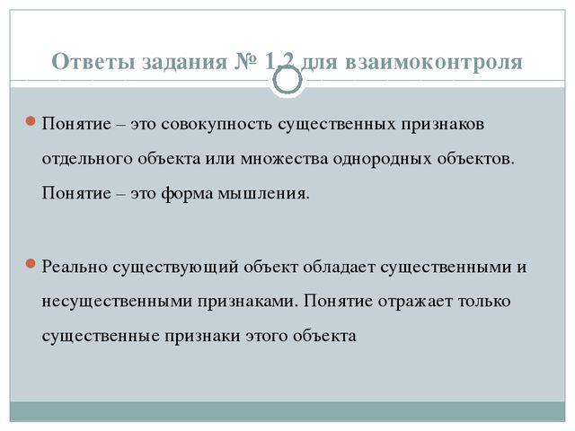 Ответы задания № 1,2 для взаимоконтроля Понятие – это совокупность существенн...