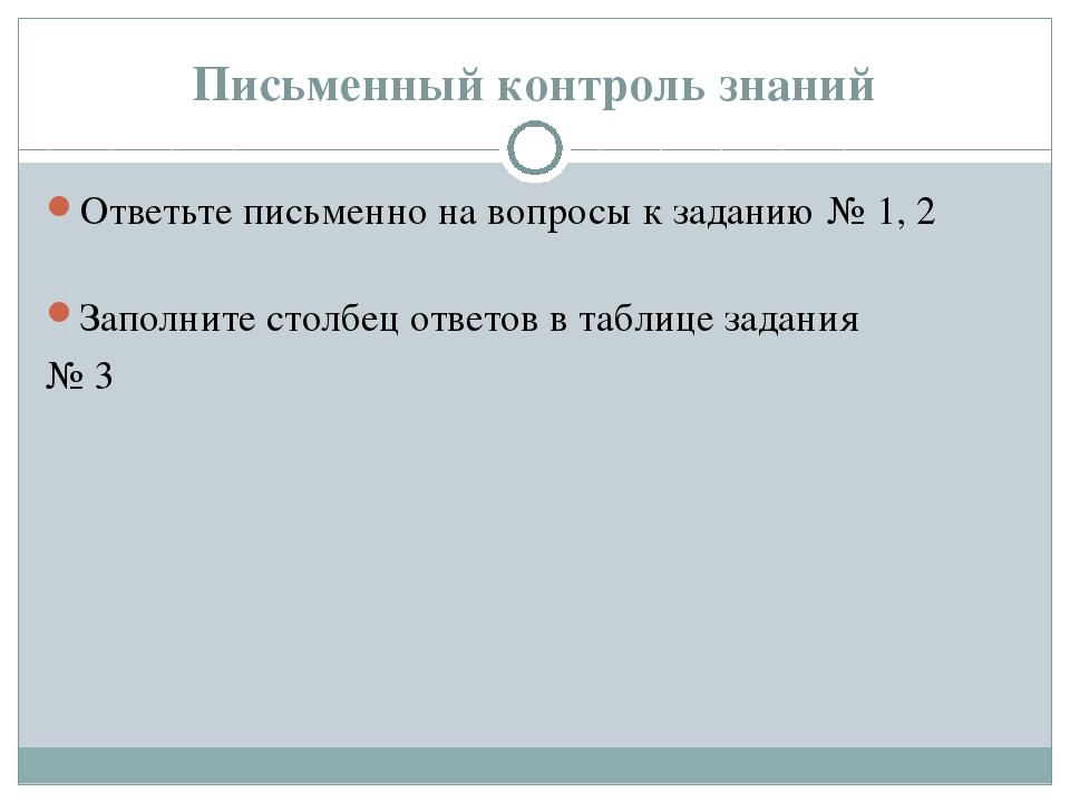 Письменный контроль знаний Ответьте письменно на вопросы к заданию № 1, 2 Зап...