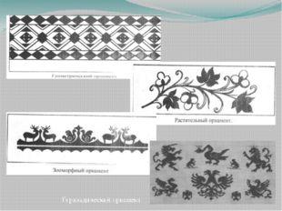 Геральдический орнамент
